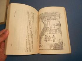 汤显祖戏曲集-上下册78年一版一印