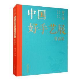 中国好手艺展9787503968631文化艺术