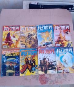 科幻世界8本合售  2006年1234