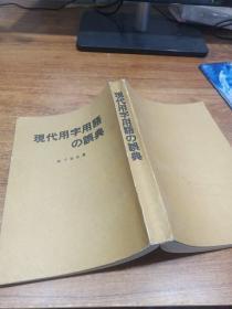 日文原版 现代用字用语の误典