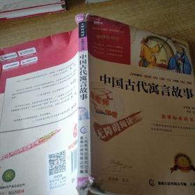 中国古代寓言故事 彩插励志版  语文新课标必读无障碍阅读 红皮