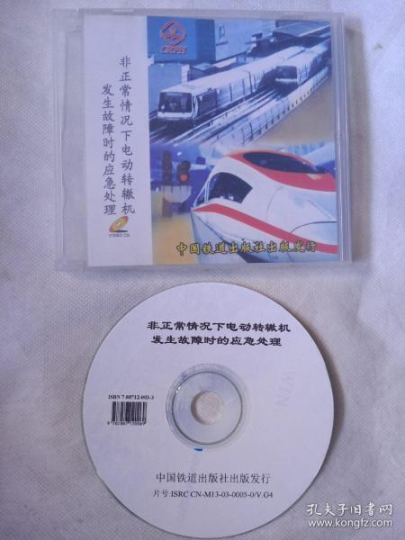 鐵路非正常情況下電動轉轍機發生故障時的應急處理,光盤。
