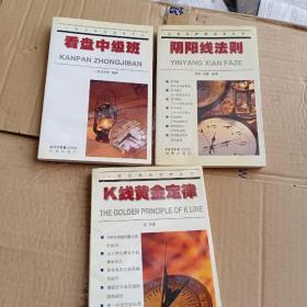 K线黄金定律 看盘中级版 阴阳线法则 全三册合售