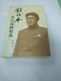 刘伯承用兵战例精选