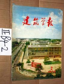 建筑学报 1976.2