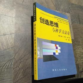 创造思维与科学方法论  第一册