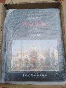 世界建筑史-拜占廷卷(上下册)