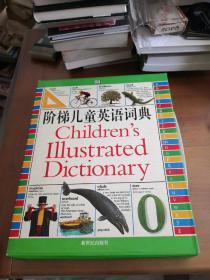 阶梯儿童英语词典:彩色图解 英汉对照本(2册全带盒)