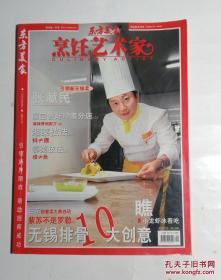 东方美食 -烹饪艺术家2009年9期