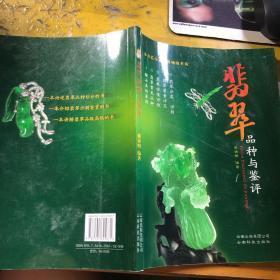 翡翠品种与鉴评(第二版)