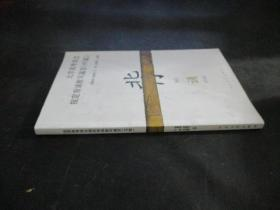 2010年北京高考语文指定背诵默写篇目(45篇)