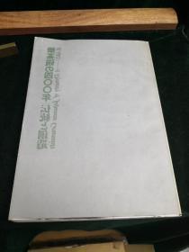 乐茶碗の四〇〇年  传统と创造乐茶碗的400年 传统与创造 日本原版 林屋晴三监修