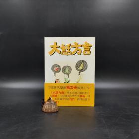 香港三联书店版  易中天《大话方言》
