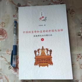中国的皇帝和皇帝的开国与治国:各数理化功力模式说(上)