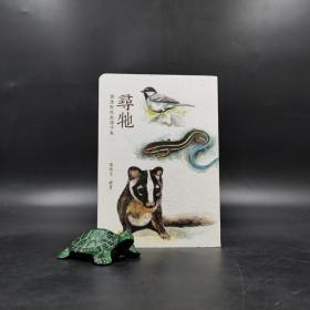 香港三联书店版  叶小文《寻牠:香港野外动物手札》(锁线胶订)