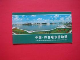 中国·齐齐哈尔劳动湖(小画册)