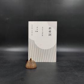 香港三联书店版  冯友兰《新世训:生活方法新论》(锁线胶订)