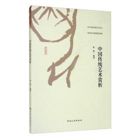 中国传统艺术赏析