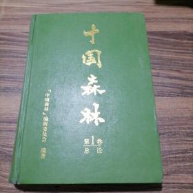 中国森林第一卷总论