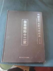 国画精粹十二家 (中国当代名家书画经典)