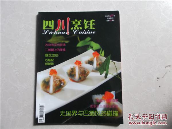 四川烹饪2012年10月 上半月刊