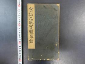 「宋拓九成宫醴泉铭」1帖47面