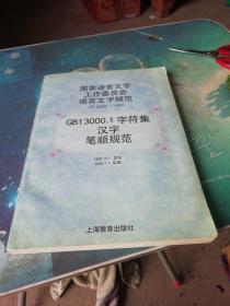 GB13000.1字符集汉字笔顺规范