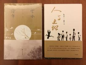 《人与土地》《云水读年》(两册合售)