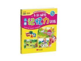 【全新正版】卡尔.威特儿童记忆力训练-手工折纸 卢娜  亲子互动