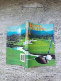 高尔夫球运动手册【内有笔迹】