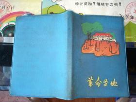 革命圣地    老笔记本  本子里记录了一些毛主席语录之类的文字  有几页插图  本子基本已经写完。 01编号【图片为实拍图,实物以图片为准!放在2020年8月A 001白色塑料框里】