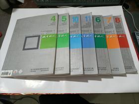 城市規劃    2010年第4,5,6,7,8,10,11期   7本合售