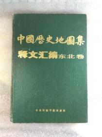 中国历史地图集 释文汇编 东北卷