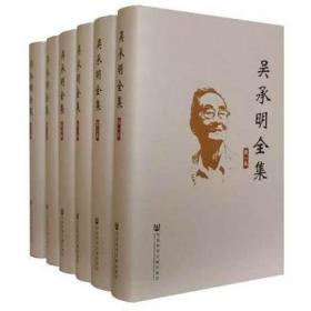 吴承明全集(全六册)