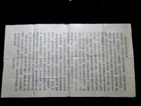 """辛亥革命史料:""""武昌起义""""的主要组织者和领导者张振武谨告《敬告我军人同胞的白话》木刻"""