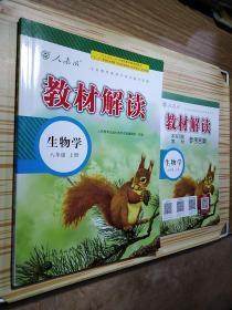 2018秋教材解读:初中生物学八年级上册(人教版)