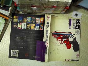 实战广告案例(第二辑)·品牌(广告人·中国·案例丛书)  .