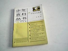 少年百科丛书精选本88中国历史故事   清