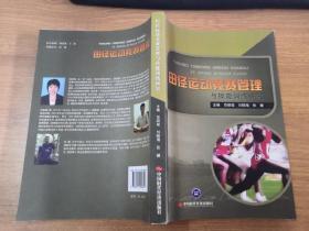 田径运动竞赛管理与技能训练研究