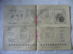 诗传单 星星诗刊编辑部1958年8月1日出版