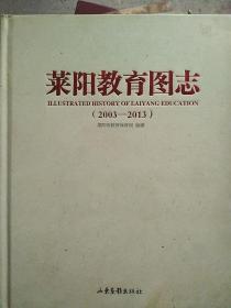 莱阳教育图志 : 2003~2013