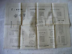 诗传单第2号, 星星诗刊编 1958年6月15日出版