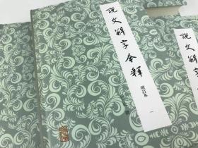 正版全新《说文解字今释》全四册,上海古籍出版社出版,原价298。  《说文解字》是我国第一部按照偏旁部首编排的字典,也是