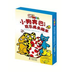 小狗宾巴欢乐成长绘本(第2辑共12册)