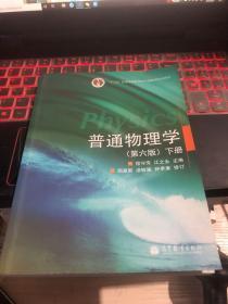 普通物理学 (第六版)下册