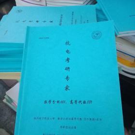 2020全新版   杭州电子科技大学    数学分析901 高等代数881 数学分析与高等代数  历年真题+答案   考研初试必备