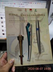 中国嘉德北京2008年奥林匹克博览会传递光荣奥运纪念品及邮品钱币专场