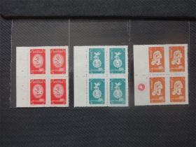 纪15劳动节新票方联全(左边纸)