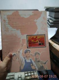2016北京保利秋季拍卖会方寸聚九州邮品专场申城遗珍清代邮票名家旧藏解放区邮票