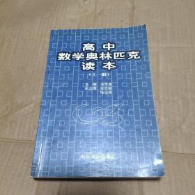 高中数学奥林匹克读本(上册)D架